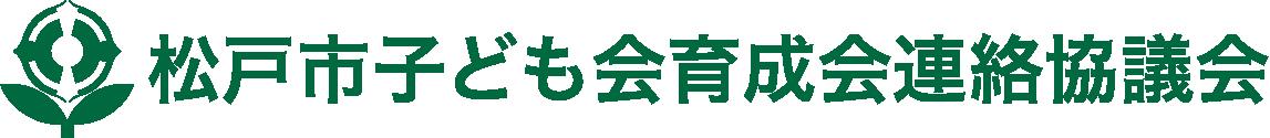 松戸市子ども会育成会連絡協議会